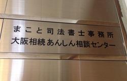 大阪相続あんしん相談センター表札