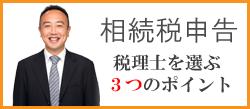 大阪の相続税申告税理士