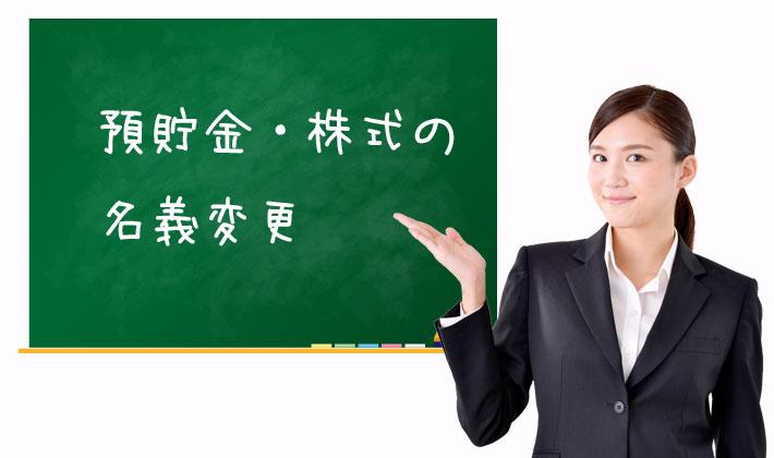 預貯金・株式の名義変更