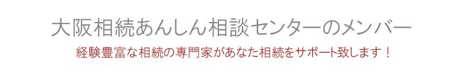大阪相続あんしん相談センター