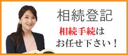 大阪の相続登記司法書士