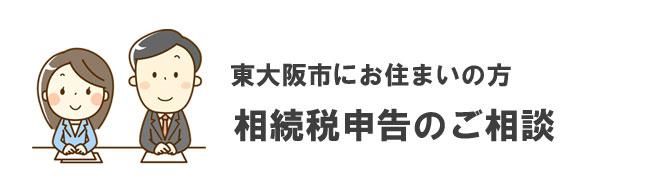 東大阪市の相続税相談