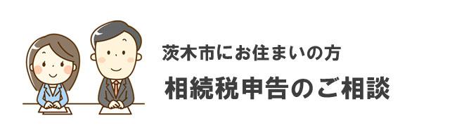 茨木市の相続税相談