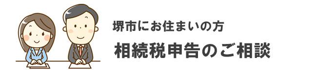 堺市の相続税相談
