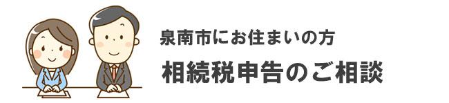 泉南市の相続税相談